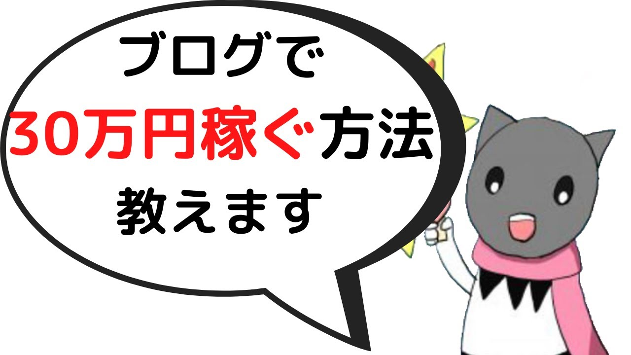 ブログで30万円稼ぐ方法【脱サラ、独立したい人向け】