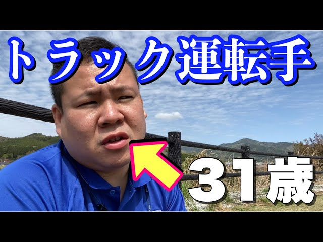 【トラック運転手日常】山口県美東サービスエリアで爆食いをする31歳中堅ドライバー動画。
