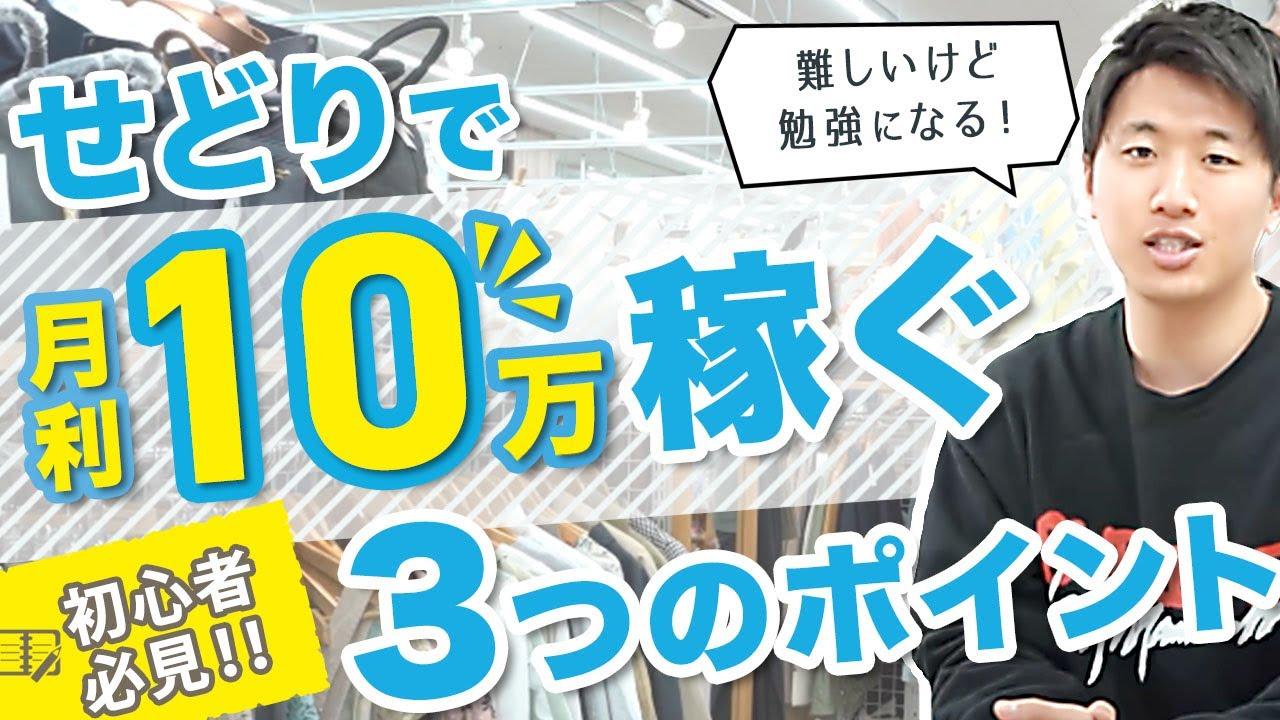 【せどり座学】せどりで3か月以内に月利10万円を達成するための3つのポイント【古着転売・メルカリ】