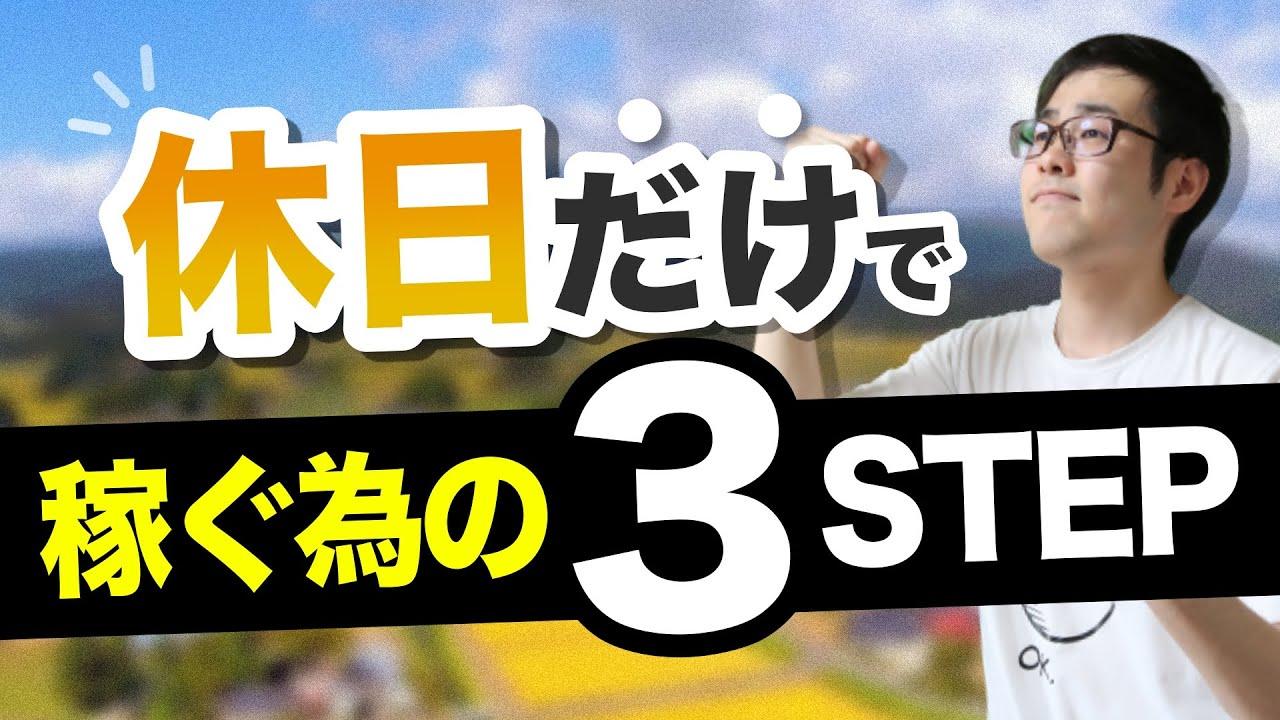 """【せどり】休日に""""ピンポイント""""で稼ぐ3STEP解説!副業なら必見!!【せどり初心者】"""