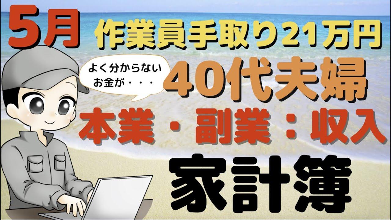 【40代夫婦】5月・本業・副業・家計簿公表【アラフォー】