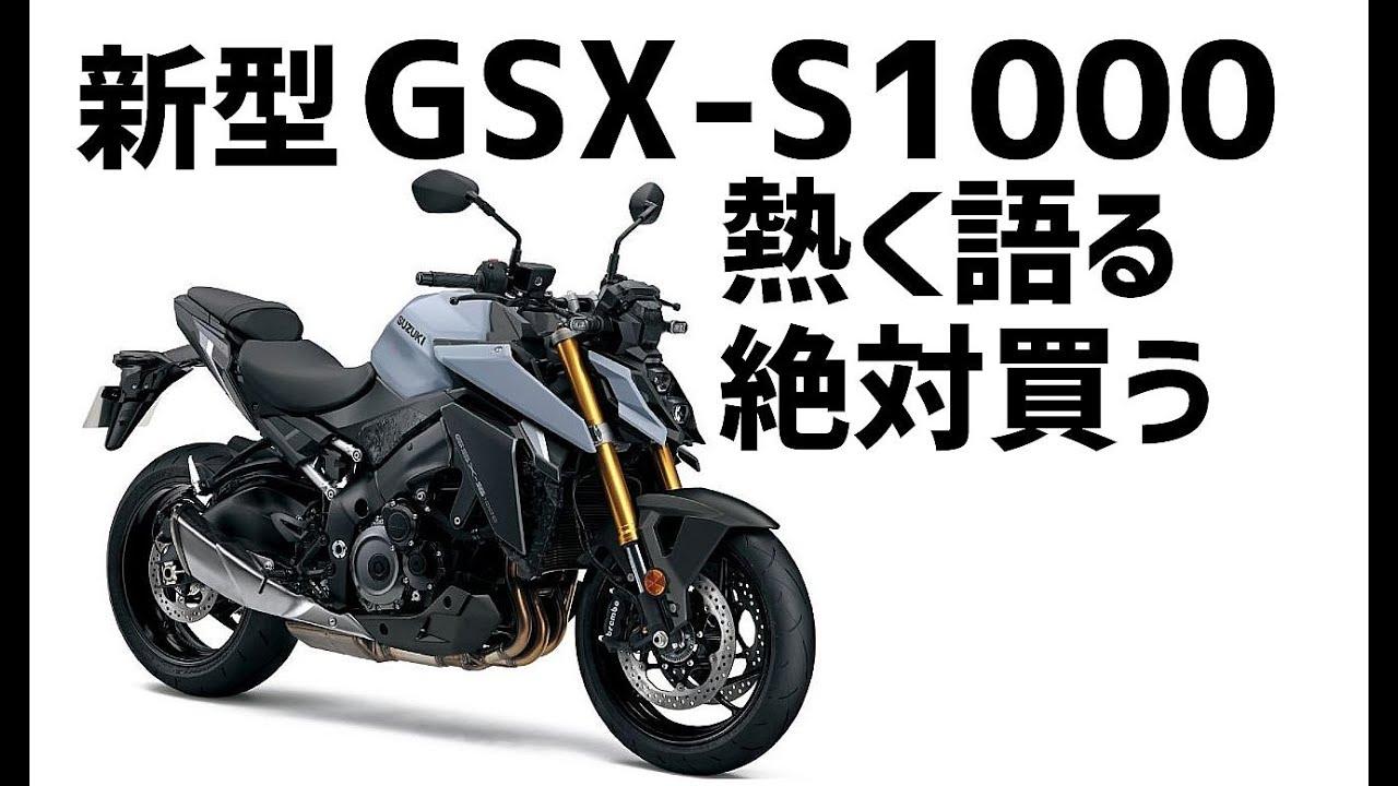 [キクログ478][モトブログ]新型GSX-S1000について