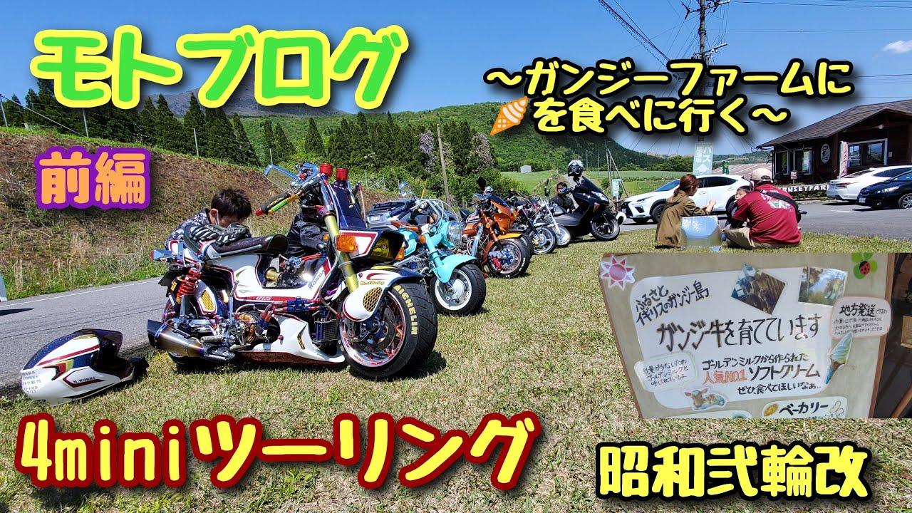 【モトブログ】4miniツーリング 5月 昭和弐輪改 前編