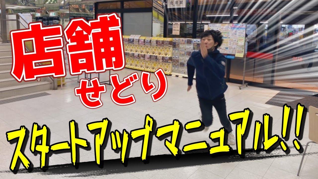 【完全初心者版】5月から始められる店舗せどりガイドムービー【商品公開】