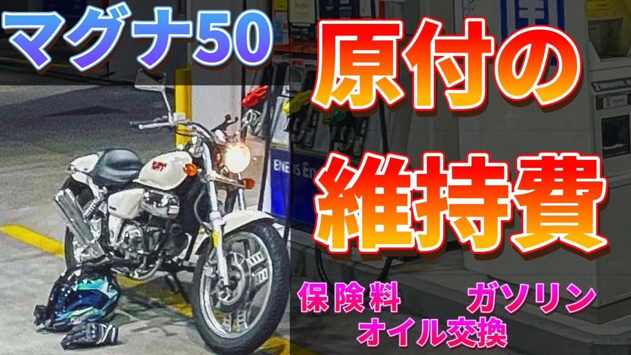 【原付】マグナ50の維持費は!?【モトブログ】【高校生必見】