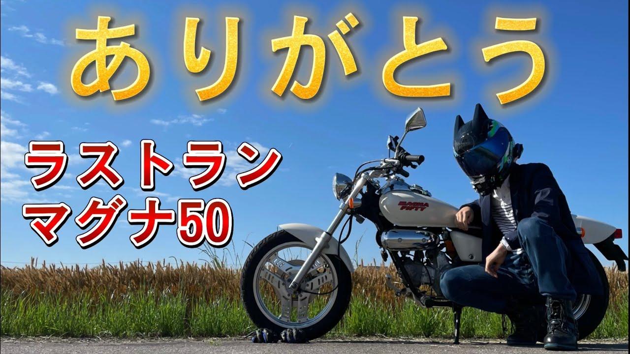 【マグナ50】ラストランです。ありがとう。【お別れ】【モトブログ】