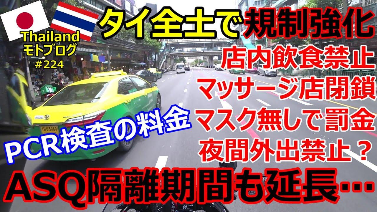 5月1日よりタイ全土で規制強化・ASQ隔離期間延長、バンコクで店内飲食禁止、マスク無しで罰金・PCR検査の料金【モトブログ】