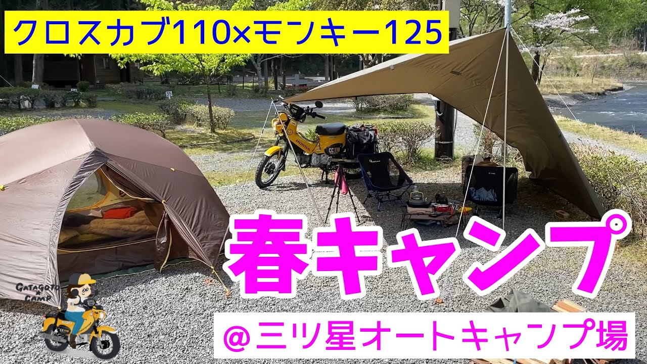 モトブログ#60【クロスカブ110×モンキー125】春キャンプ@三ツ星オートキャンプ場