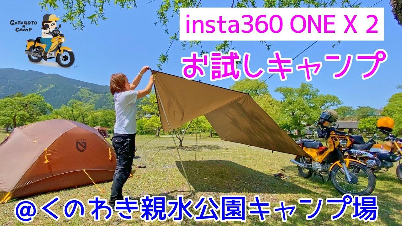 モトブログ#63【くのわき親水公園キャンプ場】キャンプで初めてinsta360 ONE X 2使ってみた