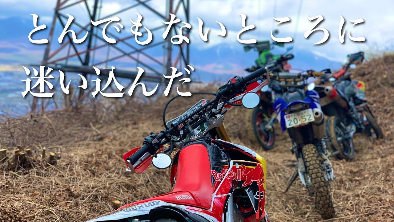 【モトブログ】#65 新道散策モタードとオフ車で林道行ってきたvol.2 WR250X DRZ400SM CRF250L KDX125SR