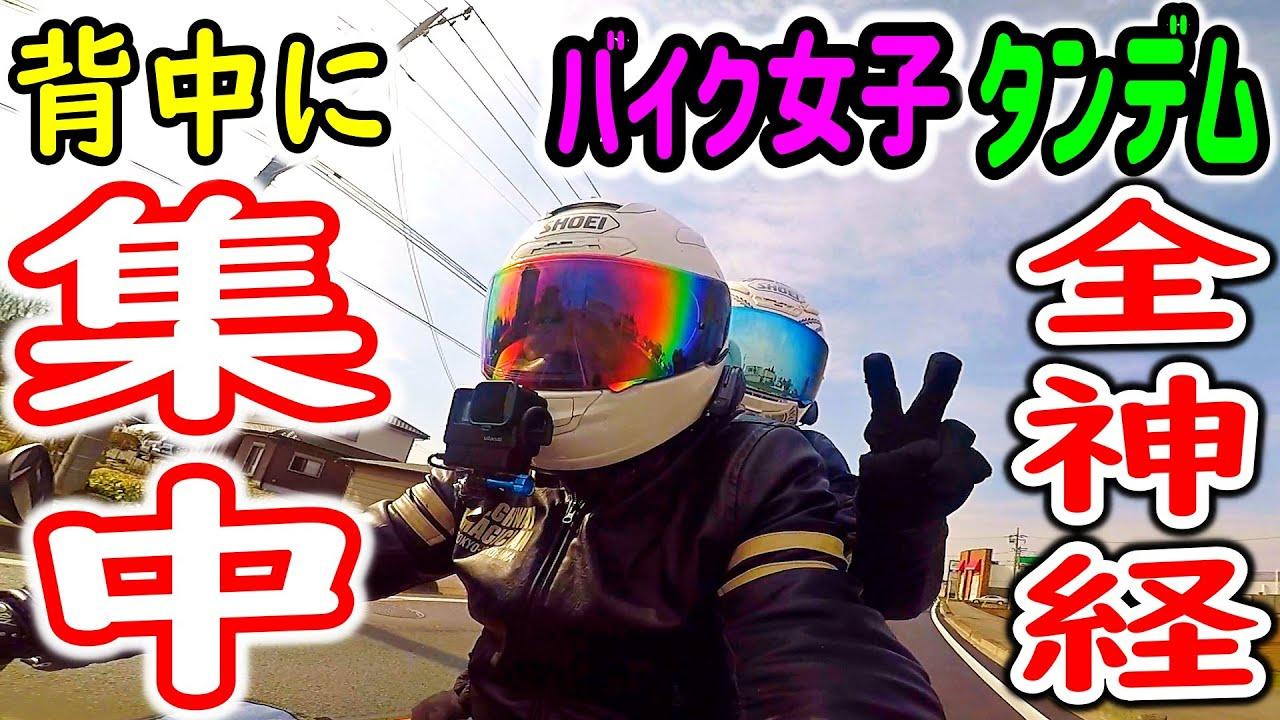 【バイク女子 タンデム】背中の神経を研ぎ澄ませ!(モトブログ#95)