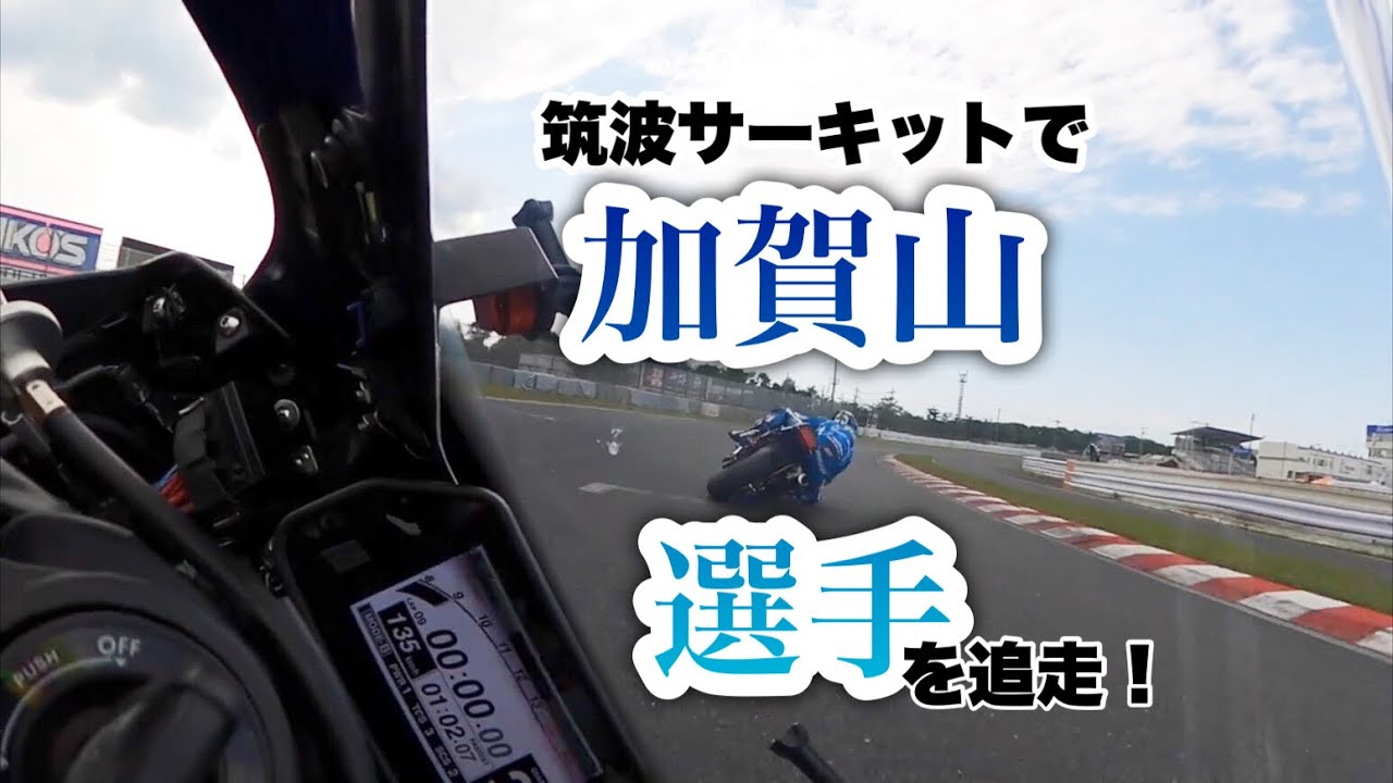 筑波サーキットで全日本ライダーの加賀山選手を追走 元A級マックス先生 モトブログ  YZF-R1