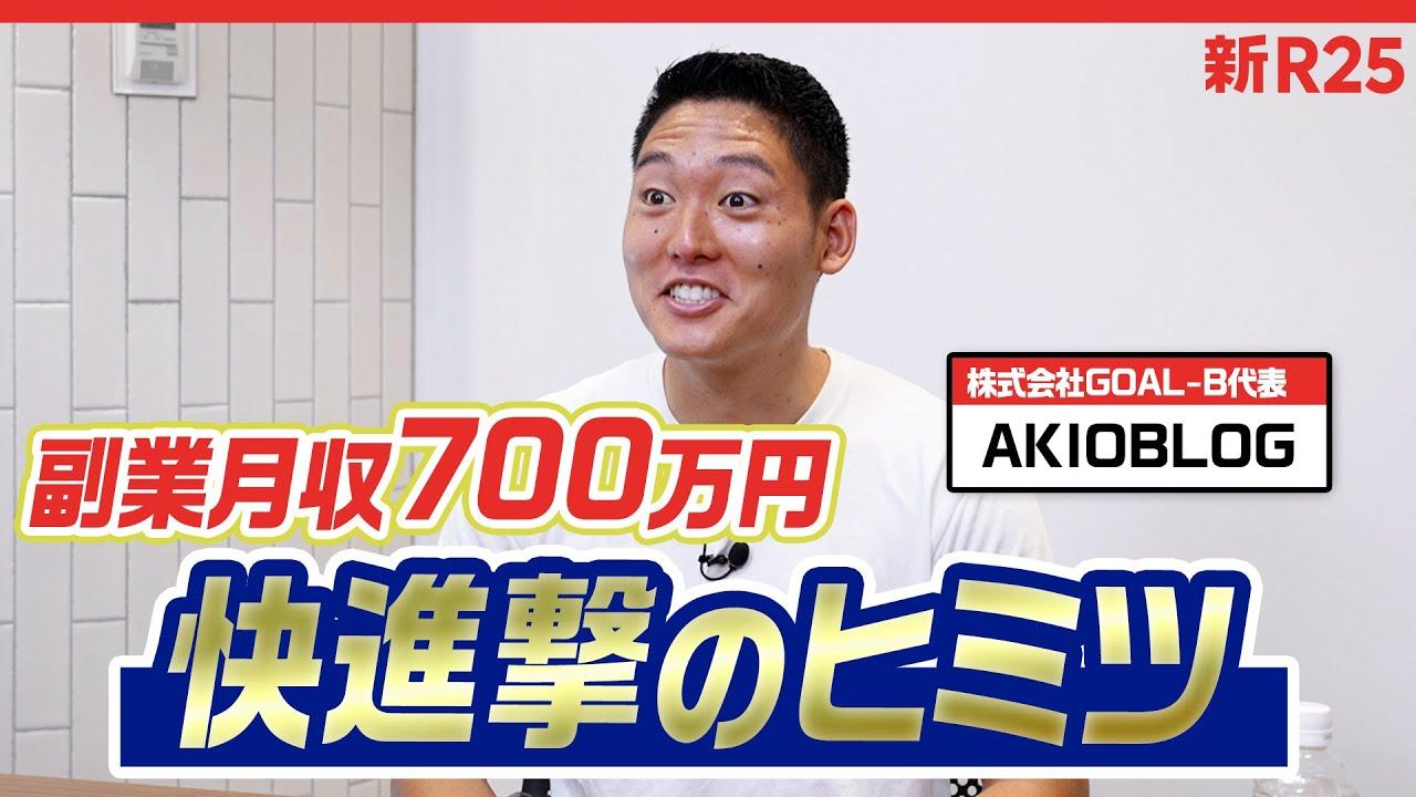 """AKIOBLOGの「副業月収700万円」を支えていたのは圧倒的な""""ものづくりへのこだわり""""だった"""