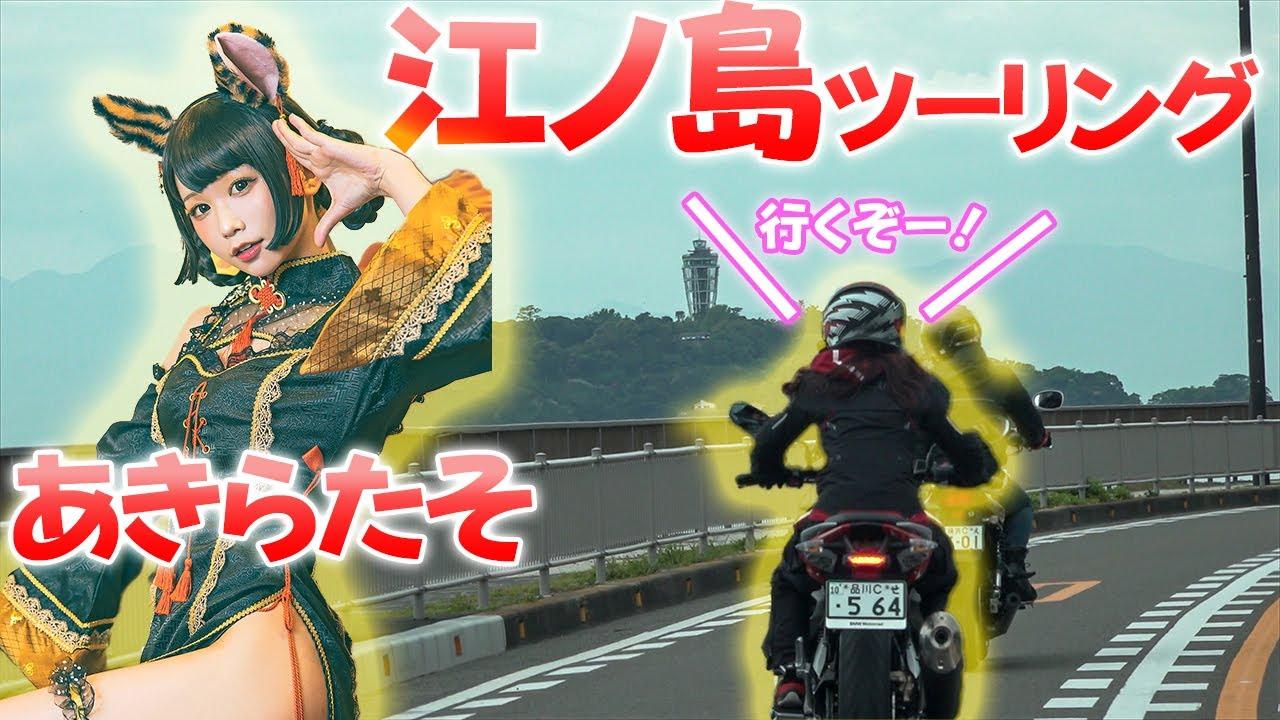 【バイク女子】五木あきら 湘南デビュー。江ノ島ツーリング|BMW G310R【モトブログ】