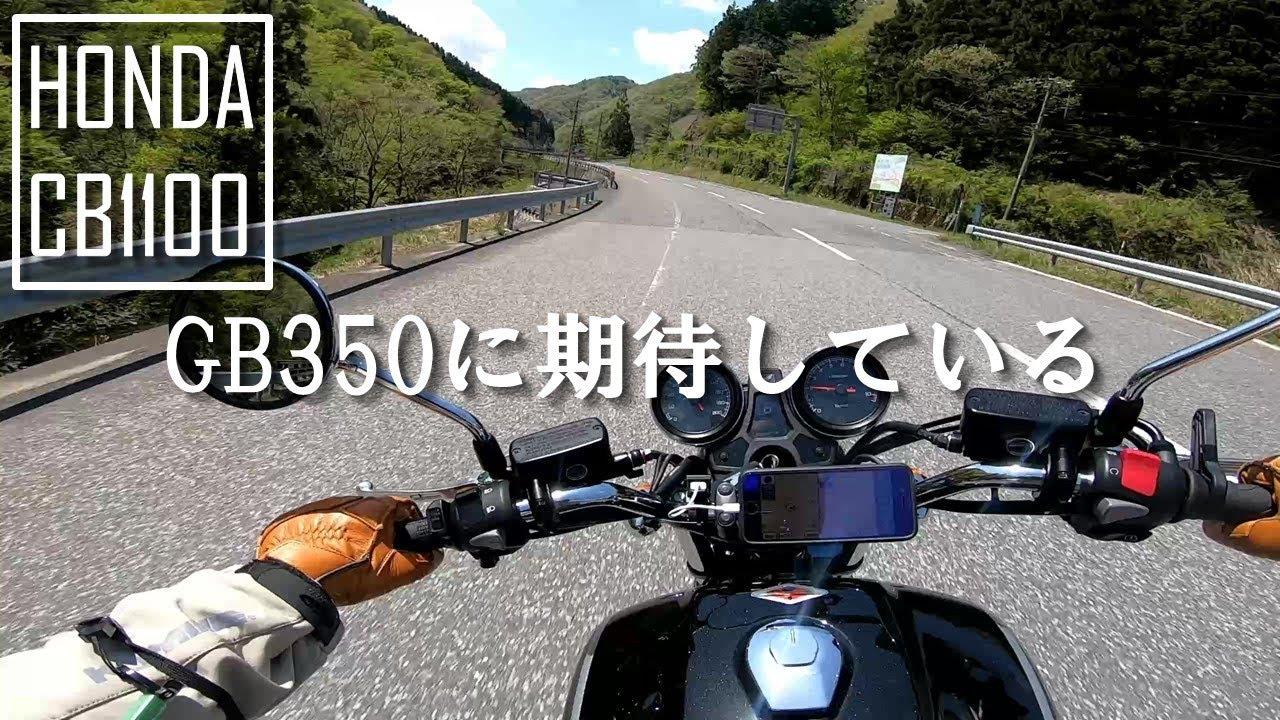 【CB1100】GB350に期待している雑談【モトブログ】