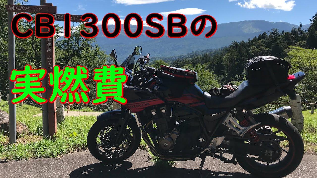 CB400SfからCB1300SBの燃費の差 【モトブログ】