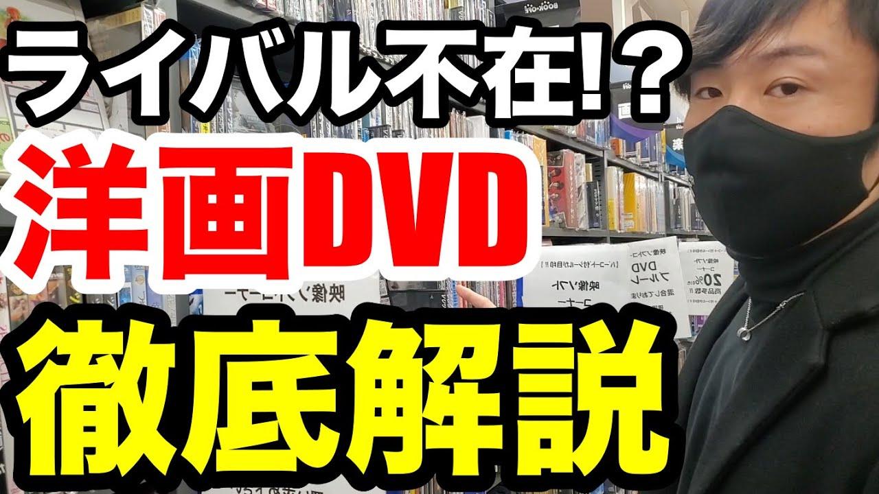 【DVDせどり】ブックオフ 洋画のリサーチ法を徹底解説!【初心者必見】