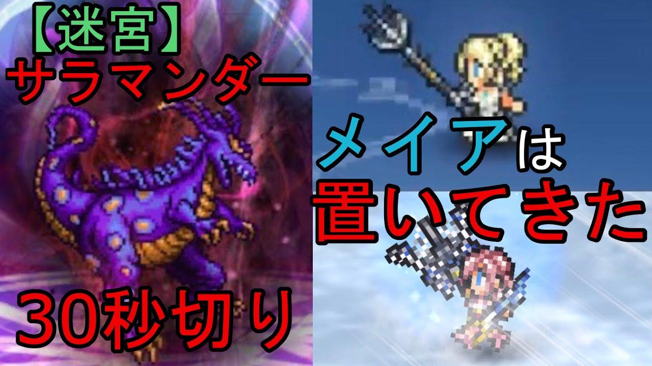 【FFRK】迷宮サラマンダー(魔法有効)30秒切り【ブログ用】
