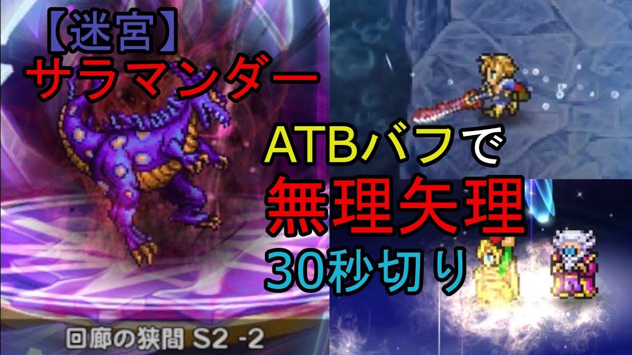 【FFRK】迷宮サラマンダー(物理有効)30秒切り【ブログ用】