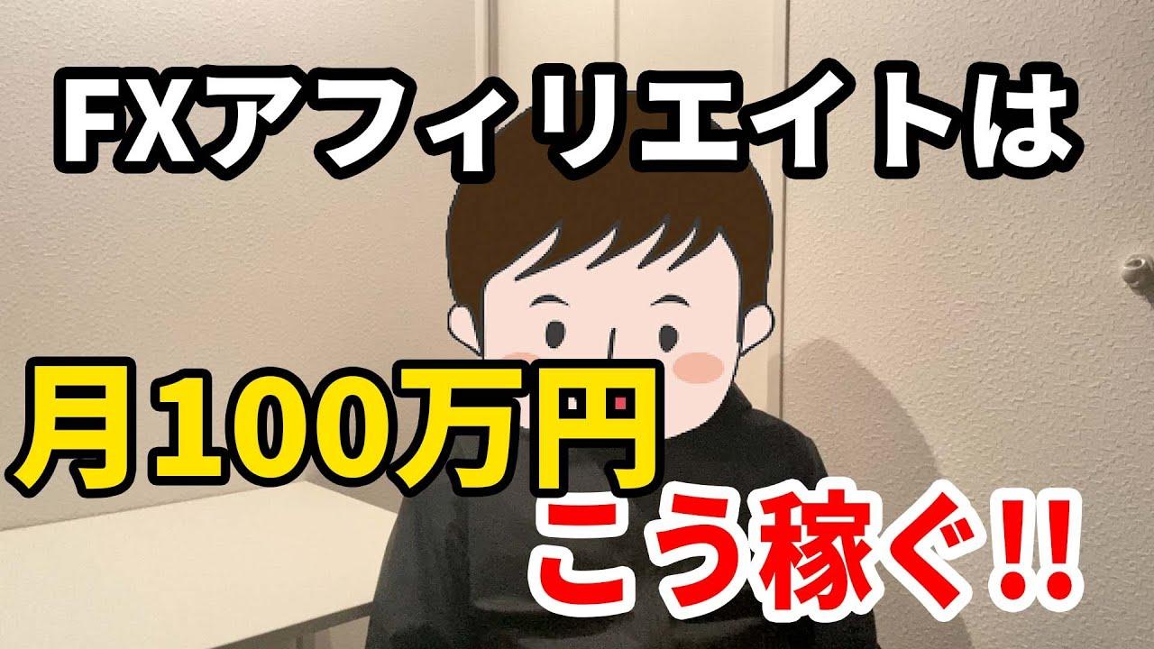 FXアフィリエイトで月100万円はこう稼ぐ!!