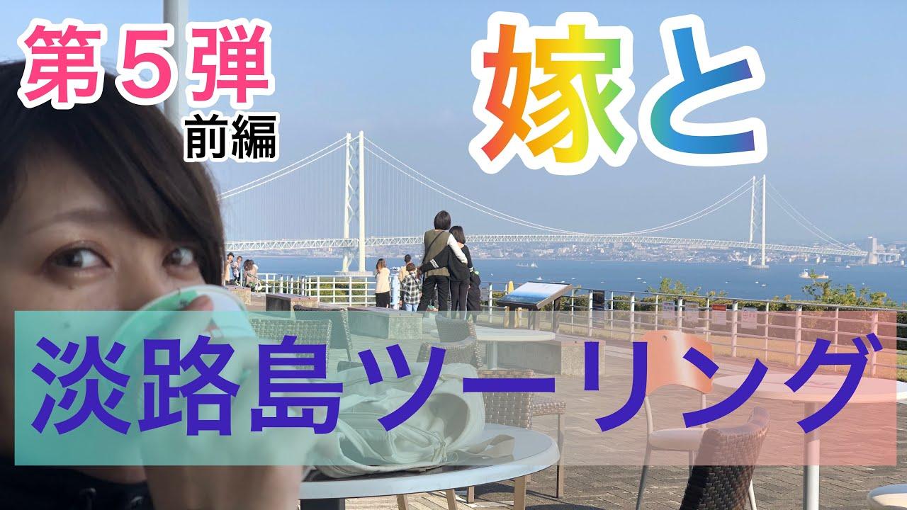 [モトブログ]🌻第5弾🌻夫婦ライダー🙋♀️🙋🏻♂️淡路島ツーリング☀️GSX1300R隼✨MT-25✨前編