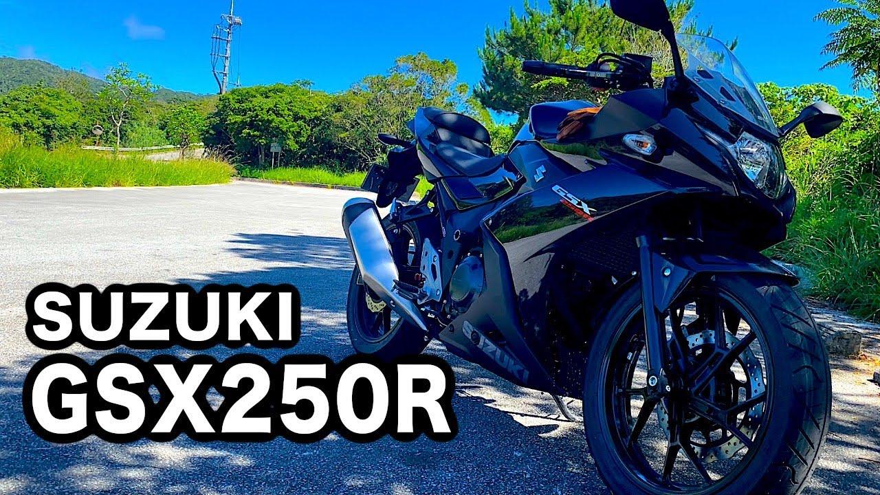 【バイク試乗】スズキ GSX250Rの紹介と足つき【モトブログ / Motovlog】