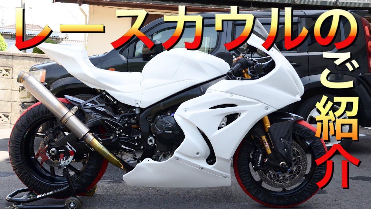 【GSXR1000R】レースカウル紹介動画【サーキット】【GSX-R1000R】【モトブログ】