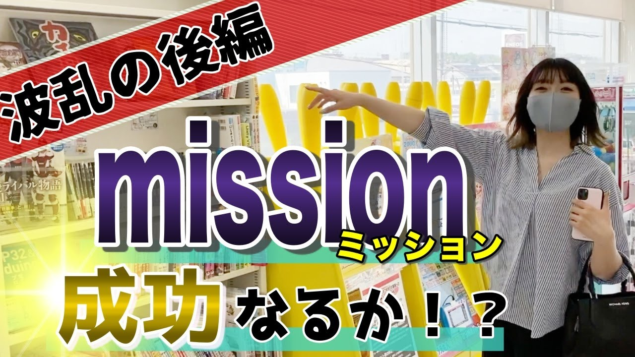 【GW特別企画】いきなり店舗せどりゲーム!達成額はまさかの〇〇円!?