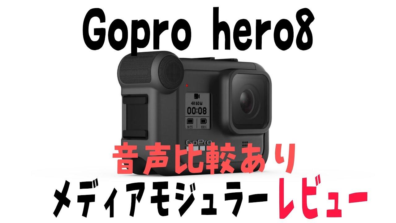 【Gopro8】メディアモジュラーレビュー!モトブログに使えるの??