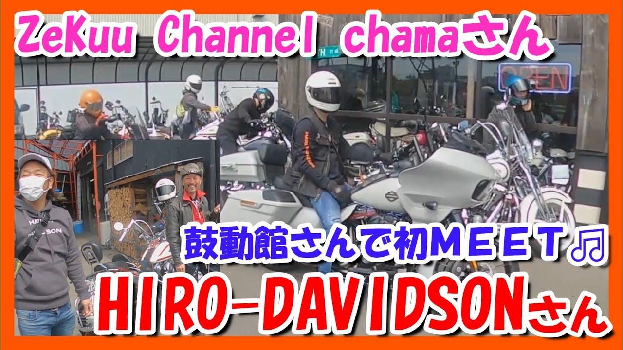 【モトブログ】HIRO-DAVIDSONさんとZeKuuさんと初meet♬いざ鼓動館へ!【つーりんぐ部/Vol.46】