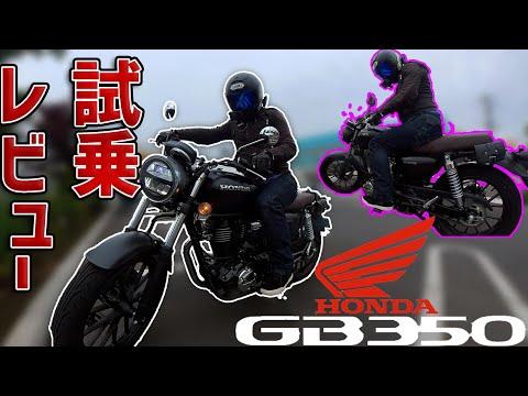 【試乗レビュー】HONDAの新型GB350は、五感を刺激する心が弾むテイストフルバイクになって帰ってきた!!(モトブログ)