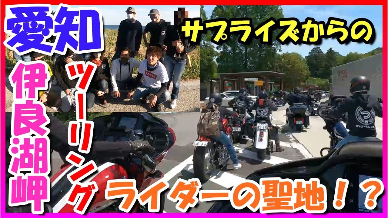 【モトブログ】サプライズからの愛知のライダーの聖地へ!Harley-Davidson【つーりんぐ部/Vol.50】