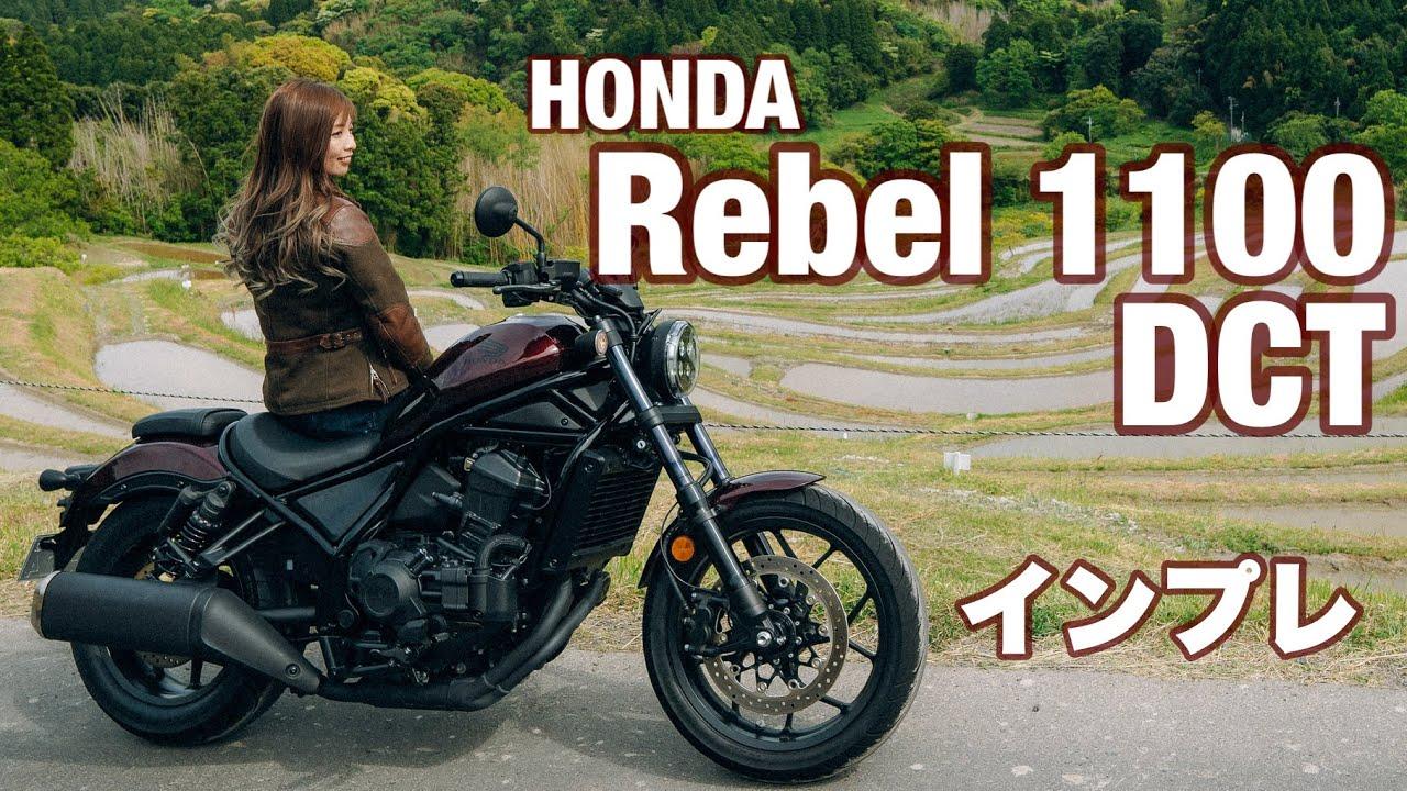 バイク女子目線!Honda Rebel 1100 DCT試乗・インプレッション!【モトブログ】
