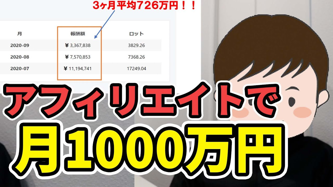 IB報酬月1000万円。アフィリエイト報酬でここまでいったことありますか?