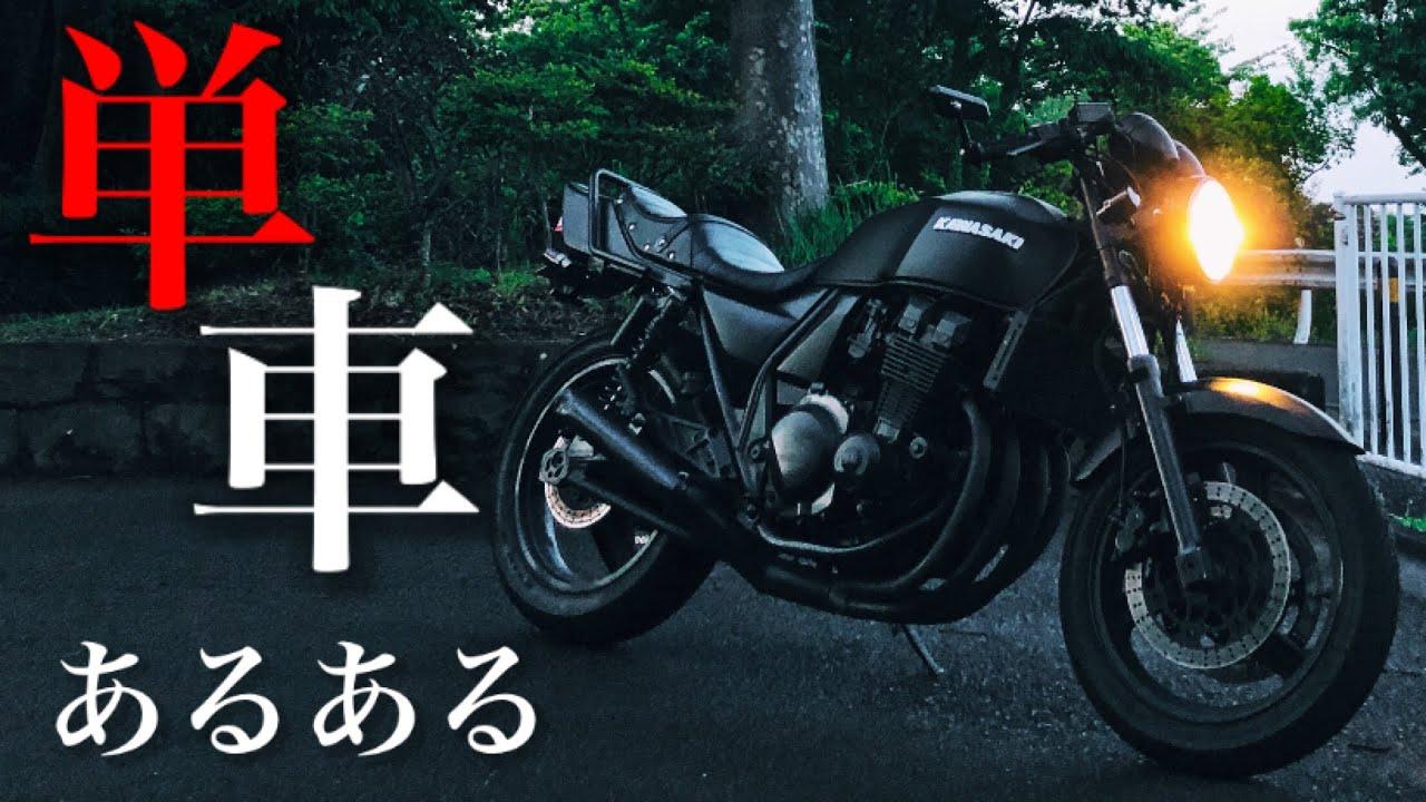 バイク乗りなら分かるはず!!【バイクあるある】【Kのモトブログ】