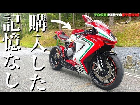 【モトブログ】スクーターと間違ってアグスタを買って帰った男はツーリングでも規格外だった。MV AGUSTA F3675RC