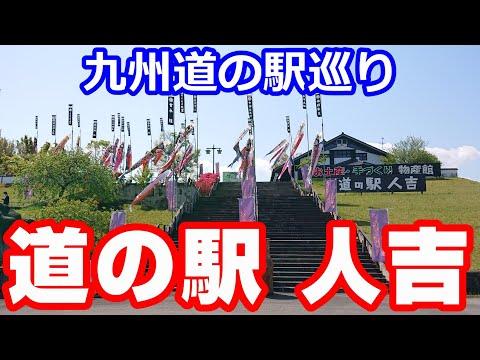道の駅 人吉とグリルかかし【NC750XモトブログCC110】九州道の駅巡り
