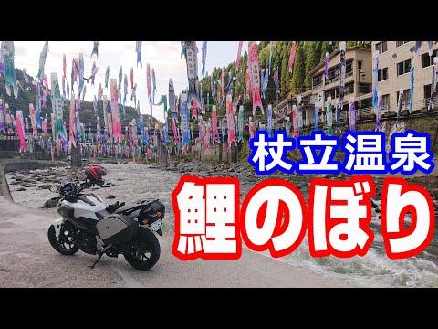 杖立温泉の鯉のぼり【NC750XモトブログCC110】熊本・杖立