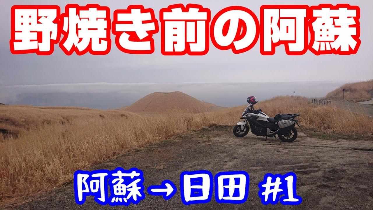 野焼き前の阿蘇【NC750XモトブログCC110】阿蘇~日田
