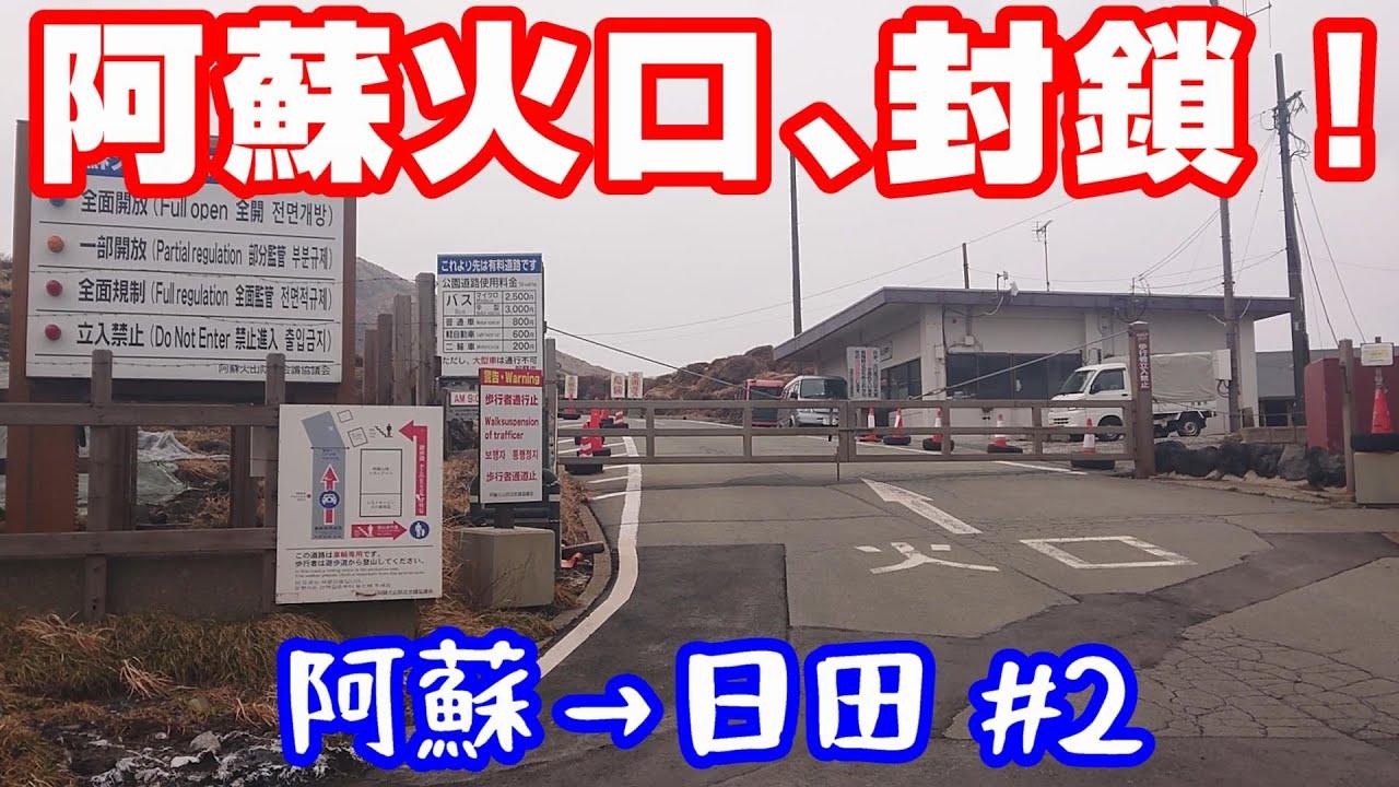 阿蘇火口、封鎖!【NC750XモトブログCC110】阿蘇~日田#2