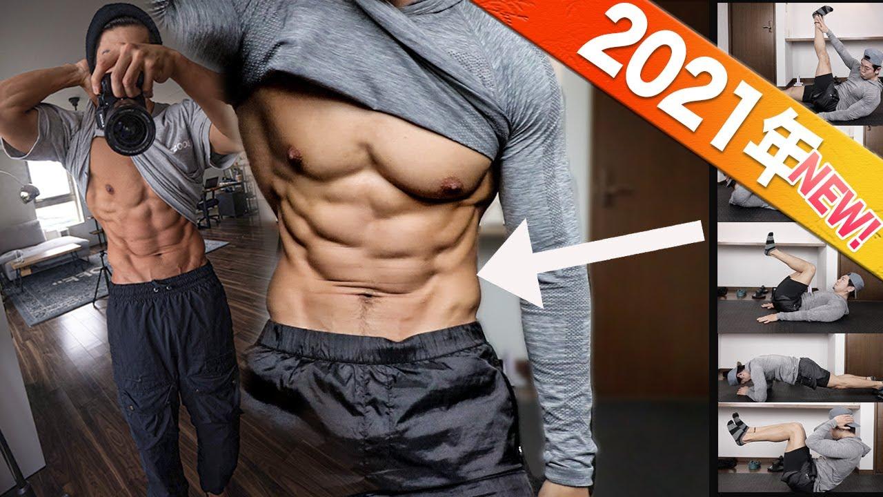 究極の腹筋作り!お腹側面ラインを細く更に凹凸を作る短期集中型NEW!【1日2分だけ】
