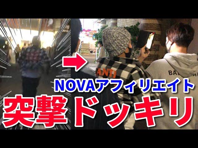 【突撃】NOVAアフィリエイトの会員に突撃ドッキリしてみた結果www