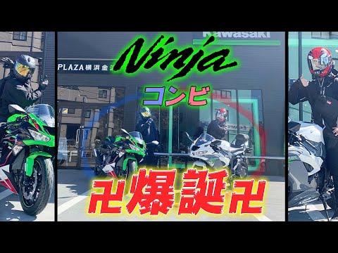 【納車】Ninjaコンビ爆誕!-アスラZX6R:2021年モデル納車!-(モトブログ)
