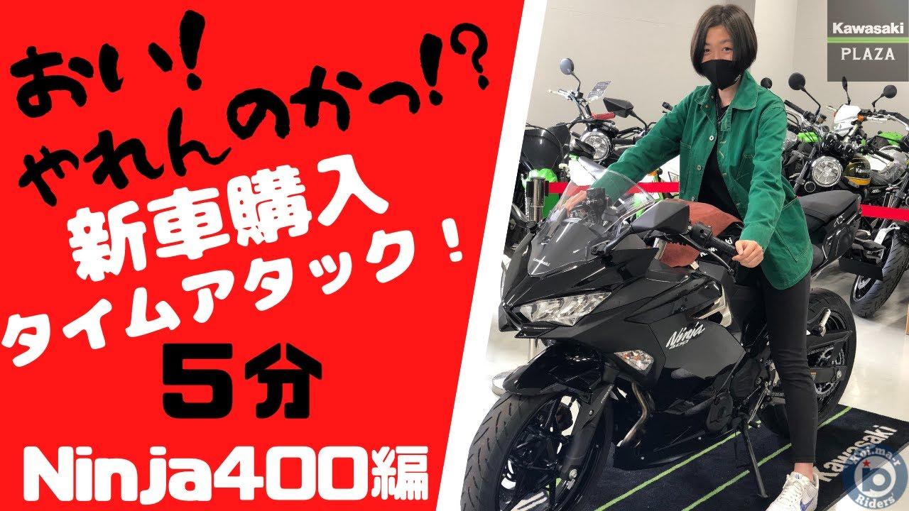【バイク購入】Ninja400新車購入5分で出来る??   #モトブログ #バイク #kawasaki #ninja #バイク購入 #新車購入 #ninja400 #バイク女子