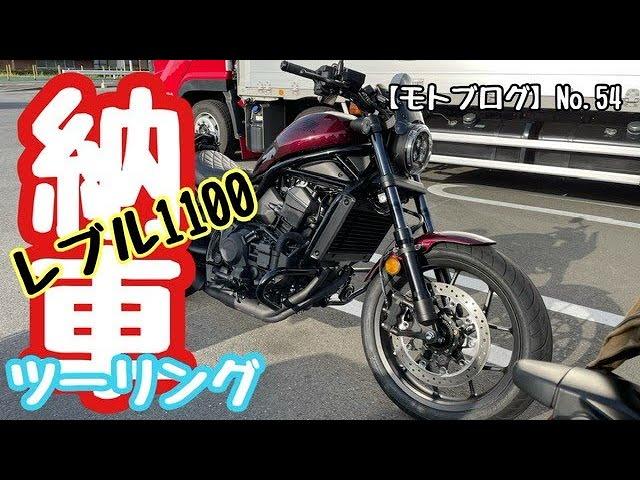 【モトブログ】No.54 レブル1100納車ツーリング志賀草津高原ルート~嬬恋パノラマライン編 ninja1000