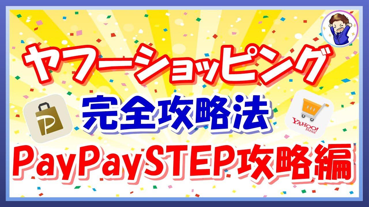 【ヤフショせどりの基本】PayPaySTEP攻略法!ヤフーショッピングを攻略して爆発的にポイント獲得する方法とは!?