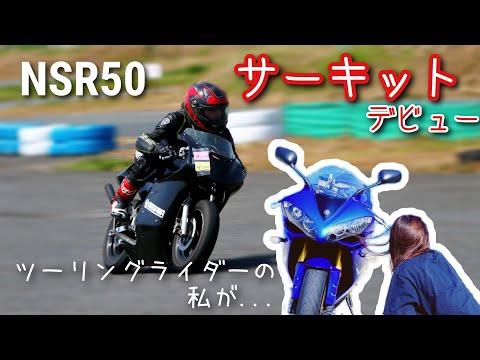 【R1女子】NSRをレンタルして、サーキットデビュー🥺👏《モトブログ》《バイク女子》   NSR50 2st