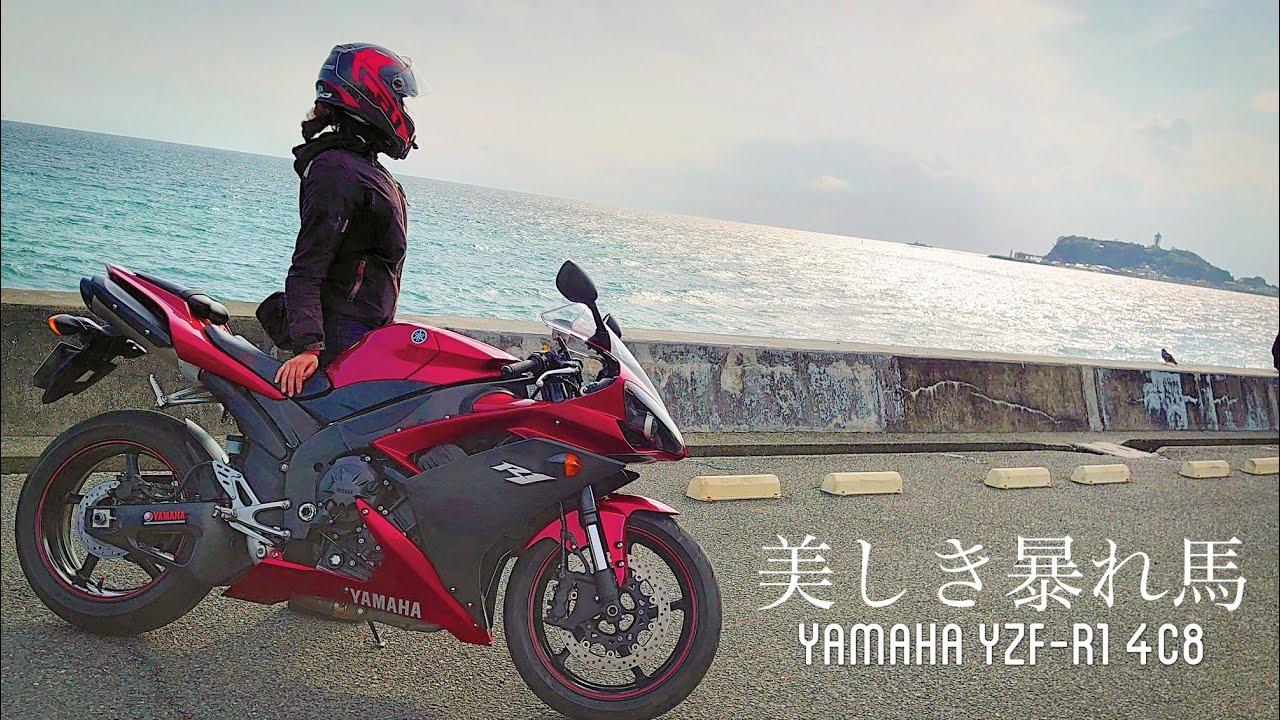 【R1女子】凛とした美しさを持つSS  《モトブログ》《バイク女子》| YZF-R1 4C8
