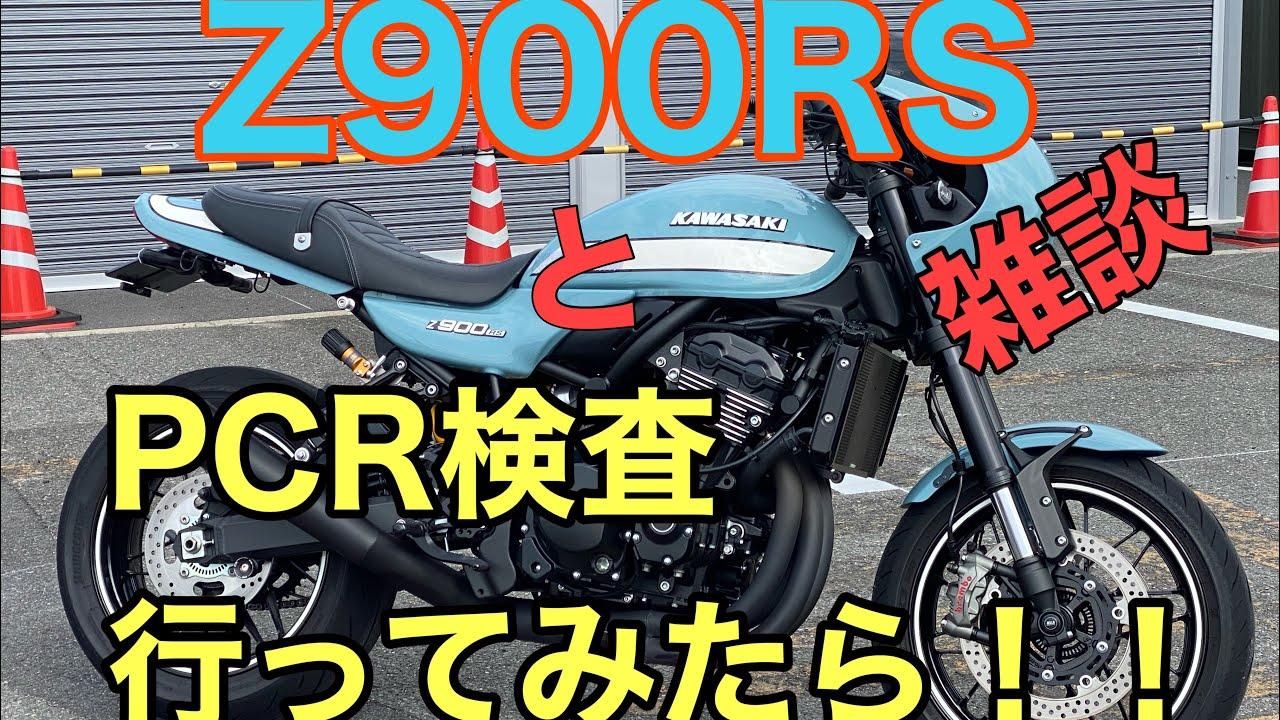 RIDER JO のモトブログ #233 (Z900RS 雑談とPCR検査行った話!)