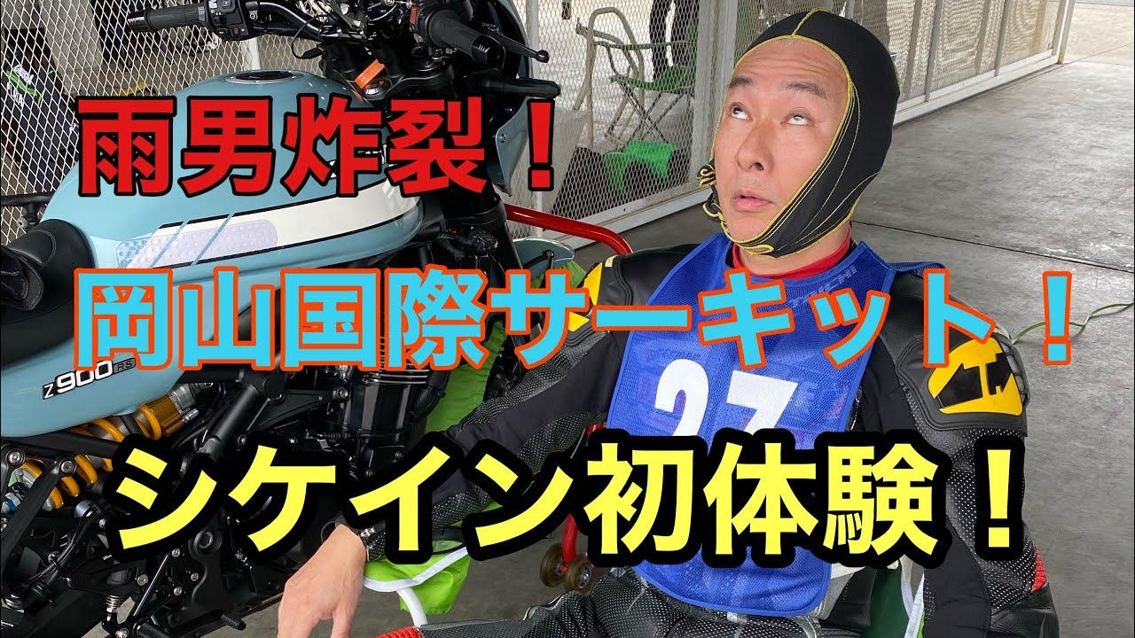 RIDER JO のモトブログ #234 (岡山国際サーキット!雨男炸裂!シケイン初体験!)Z900RS cafe